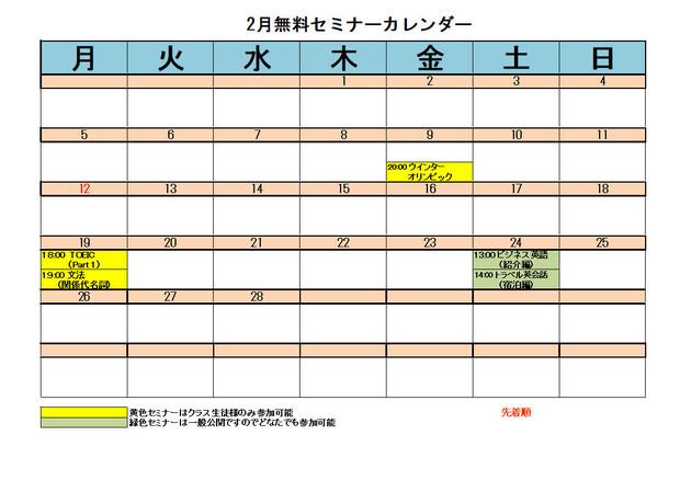 2月セミナーカレンダー.jpg