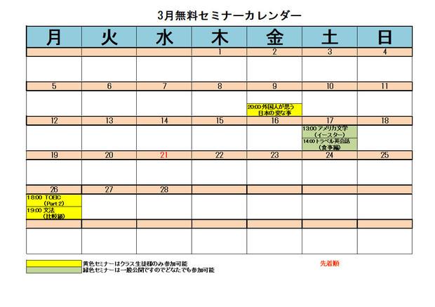 3月セミナーカレンダー.jpg